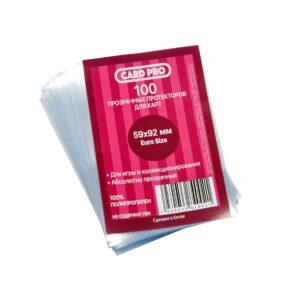 Прозрачные протекторы Card-Pro Euro для настольных игр (100 шт.) 59x92 мм