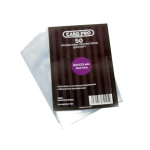 Прозрачные протекторы Card-Pro PREMIUM Dixit Size для настольных игр (50 шт.) 82x123 мм