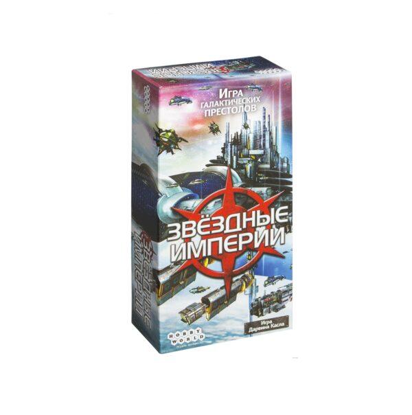 Звёздные империи. 2е издание