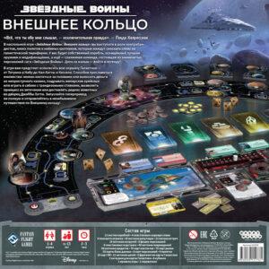 Звёздные Войны Внешнее кольцо1