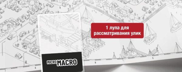 Настольная игра МикроМакро. Город Улик