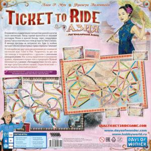 Ticket to Ride: Азия (на русском)