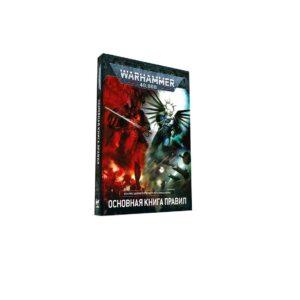 Warhammer 40.000: Книга правил 9 редакции
